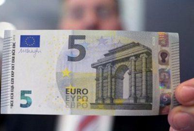 Νέα χαρτονομίσματα από την Τράπεζα της Ελλάδας